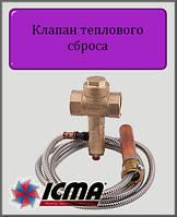 """Клапан теплового сброса ICMA 3/4"""""""