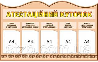 Информационные стенды-0190