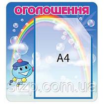 Информационные стенды/Артикул-0223