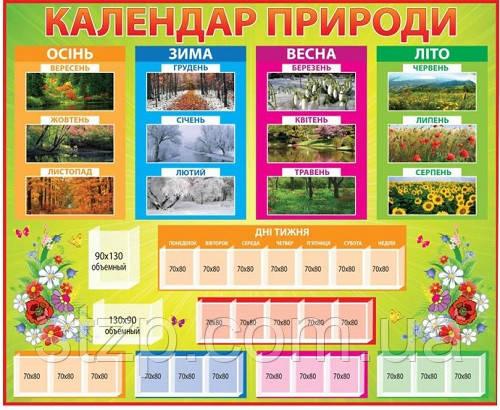 Календарь природы/артикул-0230
