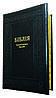 Подарункова Церковна Біблія з тисненням. Великий шрифт