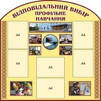 Стенд Відповідальний вибір профільне навчання -0812
