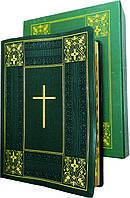 Подарункова Біблія зелена. Великий шрифт