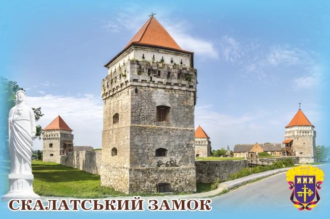"""Магніт (синій) """"Скалатський замок"""" 55х90 мм"""