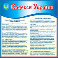 Кодекс України - 0919