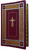 Подарункова Біблія вишнева. Великий шрифт
