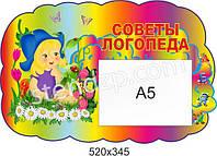 Советы логопеда Артикул-1399