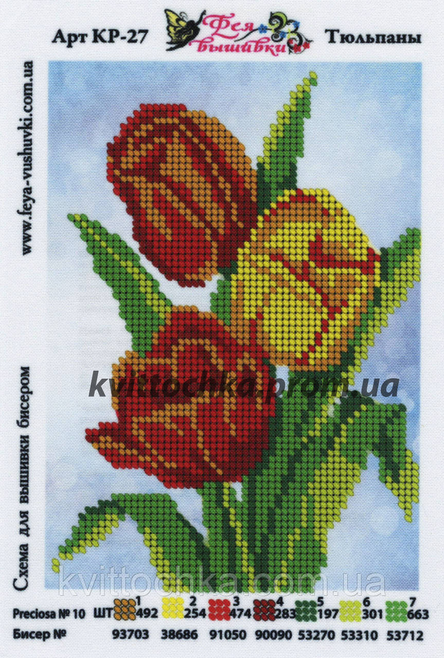 """Схема для вышивания бисером """"Тюльпаны"""""""