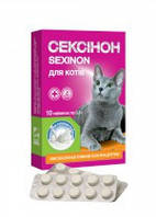 Сексинон для котов таблетки №10 молоко