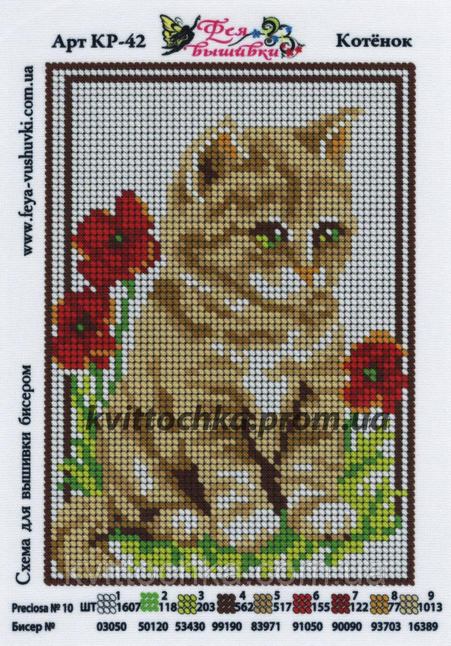 """Схема для вышивания бисером """"Котенок"""""""