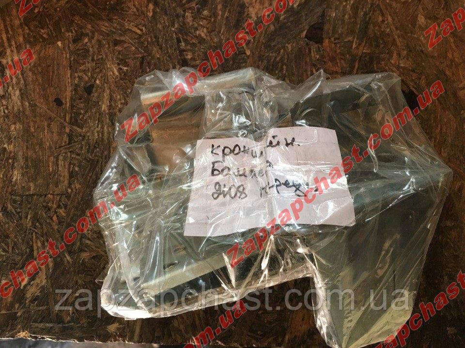Кронштейны бампера Ваз 2108 2109 21099 передние (к-кт 8шт)