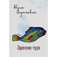 Юлия Вознесенская. Эдесское чудо