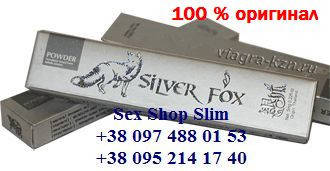 Silver Fox (1 шт. в упаковке, порошок), лучший женский возбудитель Сильвер фокс