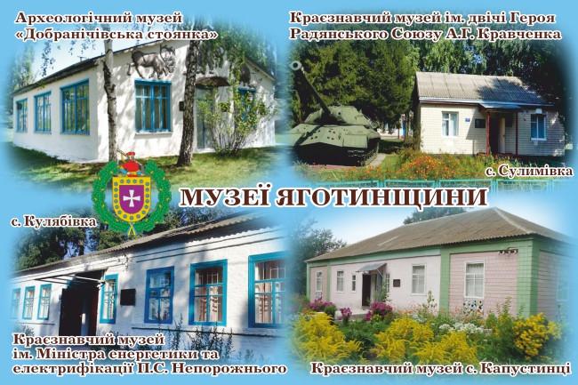 """Магніт (синій) """"Музеї Яготинщини"""" 55х90 мм"""