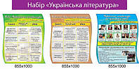 "Набір стендів ""Українська література""-1616"