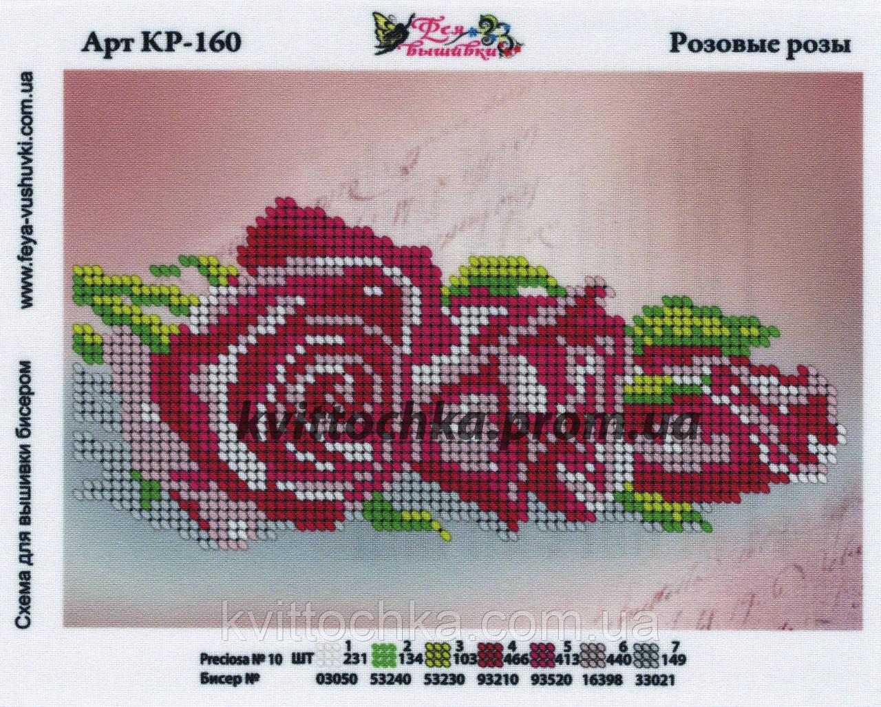 """Схема для вышивания бисером """"Розовые розы"""""""