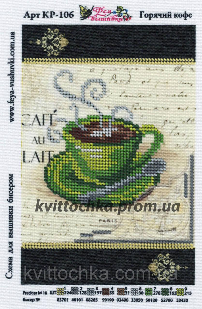 """Схема для вышивания бисером """"Горячий кофе"""""""