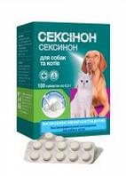Сексинон для собак, котов таблетки №100 молоко