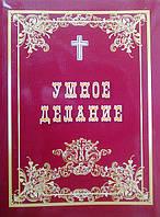 О молитве Иисусовой. Умное делание. Составитель игумен Валаамского монастыря Харитон