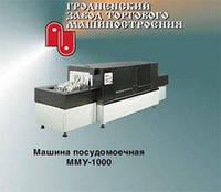 Машина посудомоечная универсальная конвейерного типа ММУ-1000М