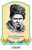 Портрет Т.Г.Шевченко - 2113