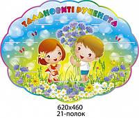 Подставка для выставки детских работ - 2457