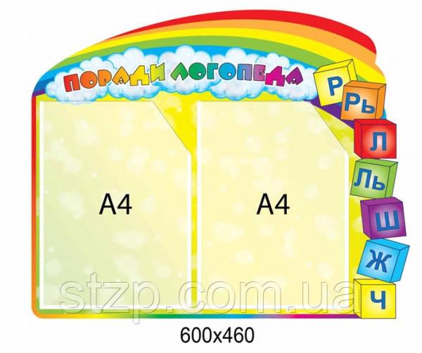 Поради логопеда радуга - 2447