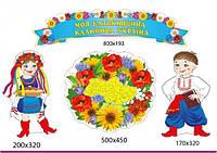 Стенд Символіка України  - 2643