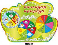 Календар природи ромашка - 2633