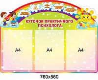 Куточок психолога - 2661