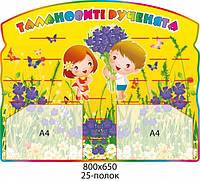 Подставка для детских работ Барвинок с объемными карманами- 2663