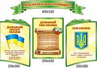Стенд Державна символіка України - 2671