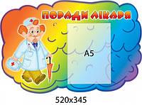 Стенд Поради лікаря з А-5 карманом -2740