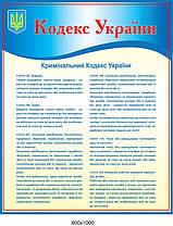 Кодекс України - 2775