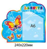 Заняття метелик - 2802