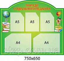 Поради соціального педагога - 2829