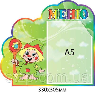Меню Домовенок с А-5 карманом- 2840