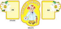 Стенд Поради лікаря - 2854