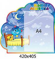 Наші ліжечка  Капітошка А-4 - 2869