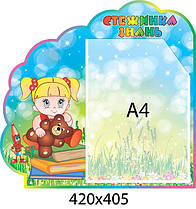 Стежинка знань А-4 карман - 2894