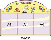 Стенд Санбюлетень - 2898