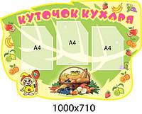 Куточок кухаря - 2902