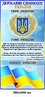 Стенд Символіка України - 2882