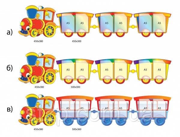 Паравозики с вагончиками карман А-5 - 2905