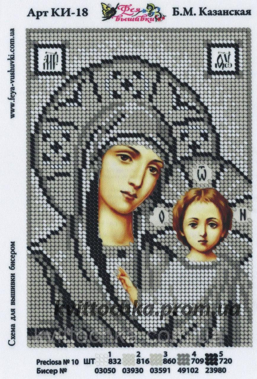 """Схема для вышивания бисером """"Божья Матерь Казанская"""""""