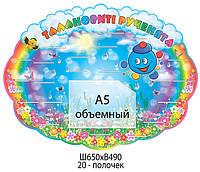 Подставка под лепку Капитошка с объемным карманом для рисунков А-5 - 2935