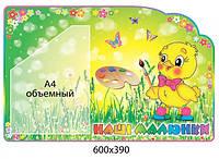 Стенд наші малюнки Курчатко - 2932