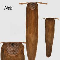 Шиньоны из натуральных волос 60 см 100 грамм оттенок 8