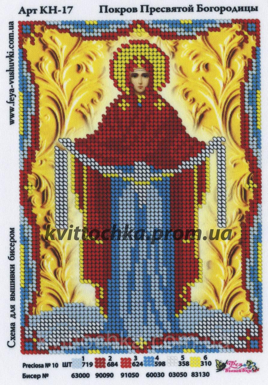 """Схема для вышивания бисером """"Покров Пресвятой Богородицы"""""""