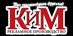 """КИМ"" Рекламное производство"